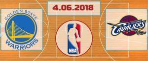 Голден Стейт Уорриорз – Кливленд Кавальерс 4 июня 2018 прогноз