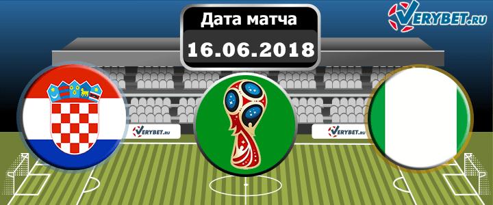 Хорватия - Нигерия 16 июня 2018 прогноз