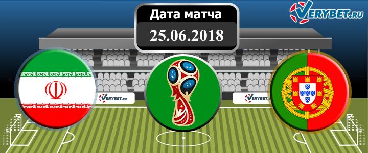 Иран – Португалия 25 июня 2018 прогноз
