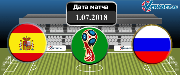 Испания – Россия 1 июля 2018 прогноз