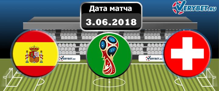 Испания - Швейцария 3 июня 2018 прогноз