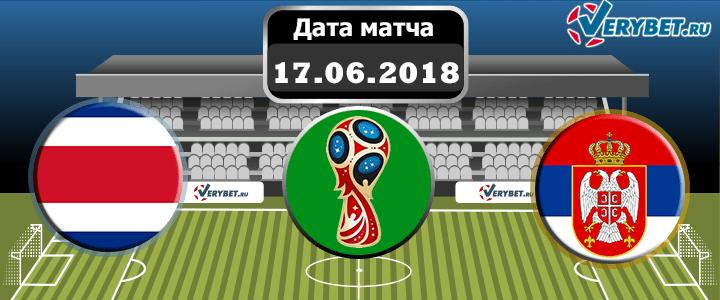 Коста-Рика - Сербия 17 июня 2018 прогноз