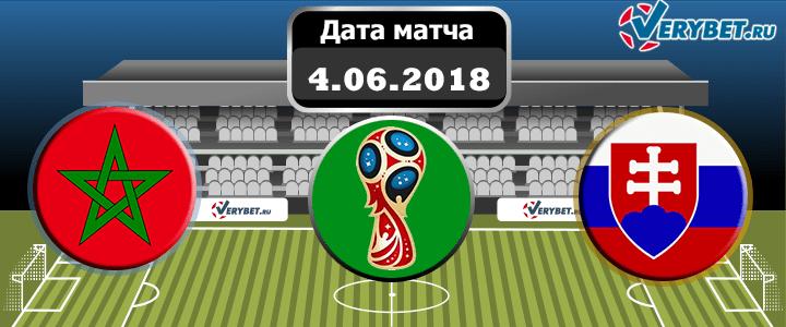 Марокко - Словакия 4 июня 2018 прогноз