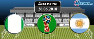 Нигерия – Аргентина 26 июня 2018 прогноз