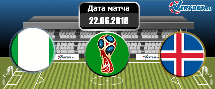 Нигерия – Исландия 22 июня 2018 прогноз
