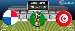 Панама - Тунис 28 июня 2018 прогноз