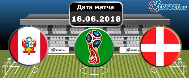 Перу - Дания 16 июня 2018 прогноз