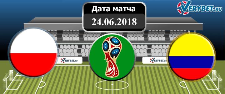 Польша – Колумбия 24 июня 2018 прогноз