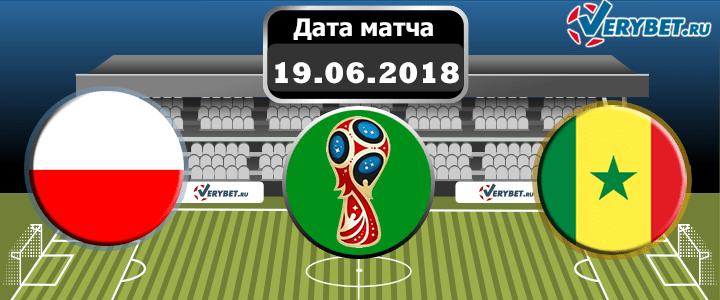 Польша – Сенегал 19 июня 2018 прогноз