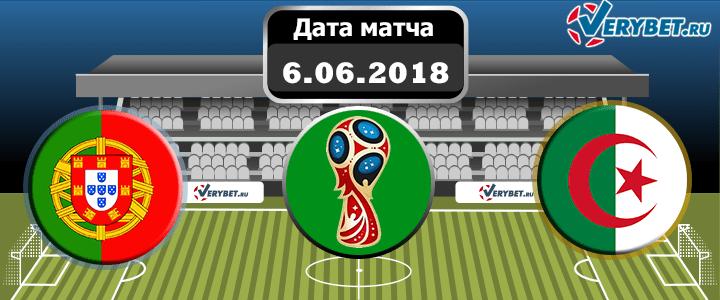 Португалия - Алжир 7 июня 2018 прогноз