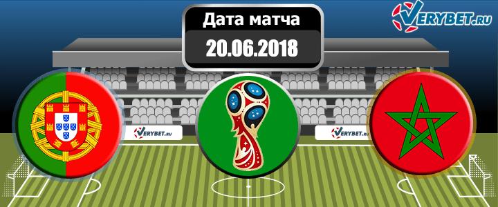 Португалия – Марокко 20 июня 2018 прогноз