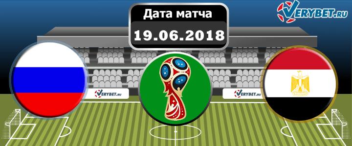Россия - Египет 19 июня 2018 прогноз