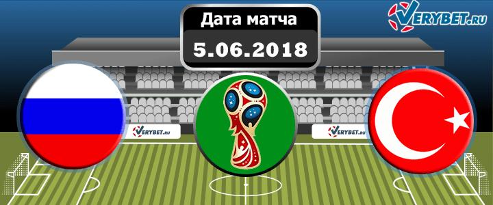 Россия - Турция 5 июня 2018 прогноз