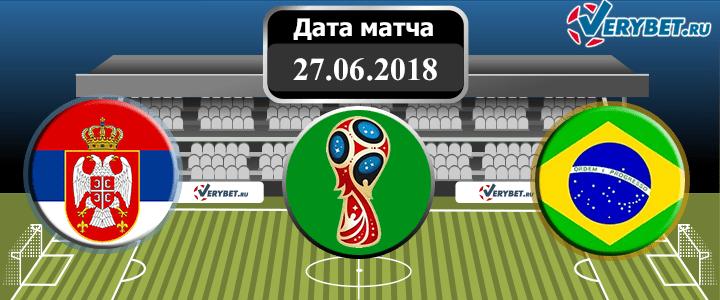 Сербия – Бразилия 27 июня 2018 прогноз