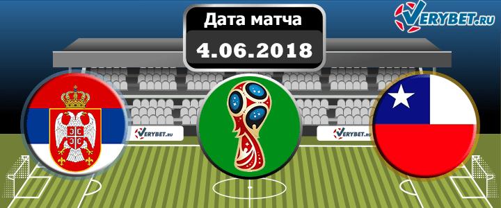Сербия - Чили 4 июня 2018 прогноз