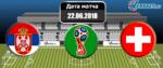 Сербия – Швейцария 22 июня 2018 прогноз