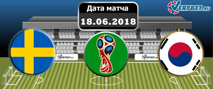Швеция - Южная Корея 18 июня 2018 прогноз