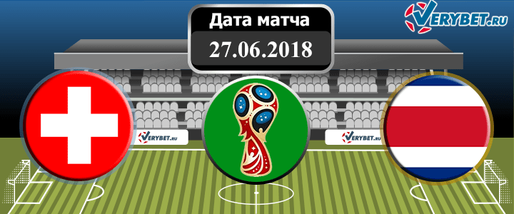 Швейцария - Коста-Рика 27 июня 2018 прогноз