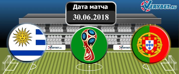 Уругвай - Португалия 30 июня 2018 прогноз