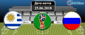 Уругвай – Россия 25 июня 2018 прогноз