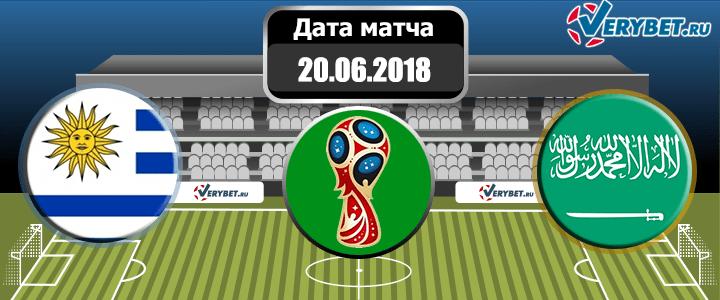 Уругвай – Саудовская Аравия 20 июня 2018 прогноз