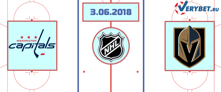 Вашингтон – Вегас 3 июня 2018 прогноз