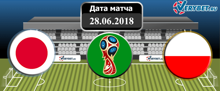 Япония - Польша 28 июня 2018 прогноз