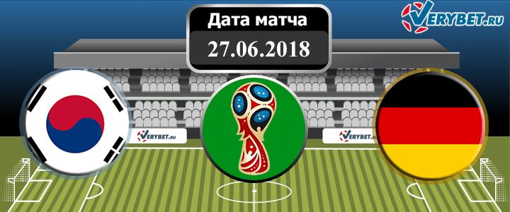 Южная Корея – Германия 27 июня 2018 прогноз