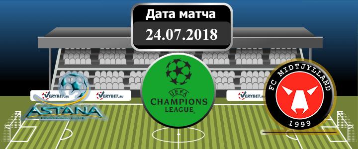 Астана – Мидтьюлланн 24 июля 2018 прогноз