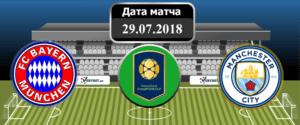Бавария – Манчестер Сити 29 июля 2018 прогноз