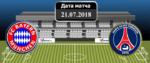 Бавария – ПСЖ 21 июля 2018 прогноз