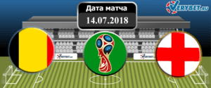 Бельгия – Англия 14 июля 2018 прогноз