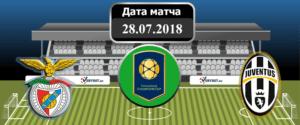 Бенфика – Ювентус 28 июля 2018 прогноз
