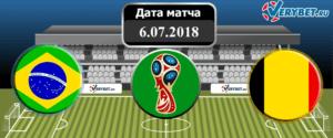 Бразилия – Бельгия 6 июля 2018 прогноз