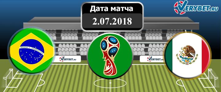 Бразилия - Мексика 2 июля 2018 прогноз
