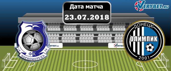 Черноморец – Олимпик 23 июля 2018 прогноз
