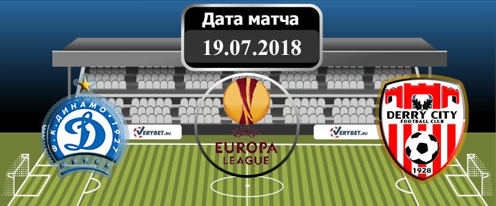Динамо Минск - Дерри Сити 19 июля 2018 прогноз