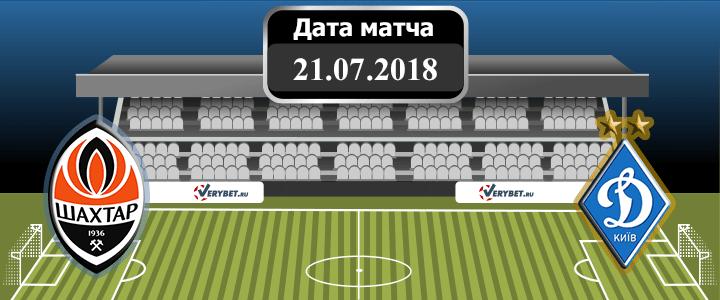 Шахтёр – Динамо 21 июля 2018 прогноз
