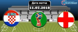 Хорватия – Англия 11 июля 2018 прогноз
