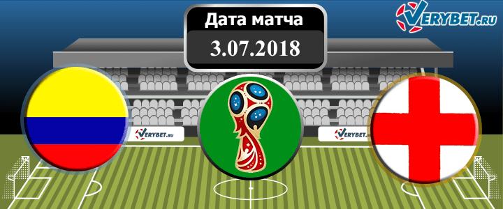 Колумбия – Англия 3 июля 2018 прогноз