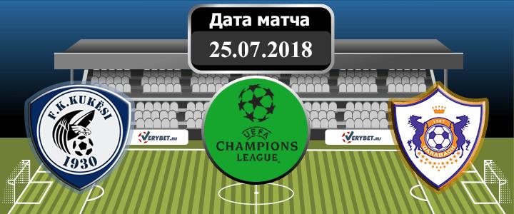 Кукеси – Карабах 25 июля 2018 прогноз