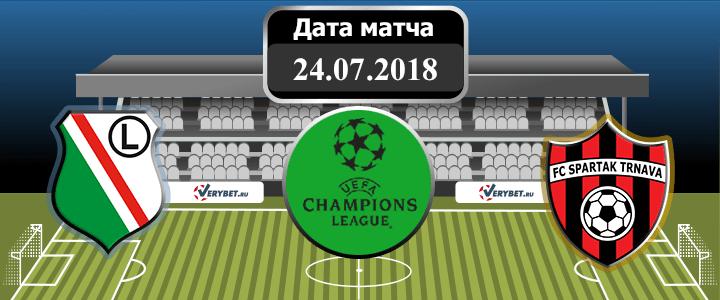 Легия – Спартак Трнава 24 июля 2018 прогноз