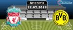 Ливерпуль – Боруссия Д 22 июля 2018 прогноз