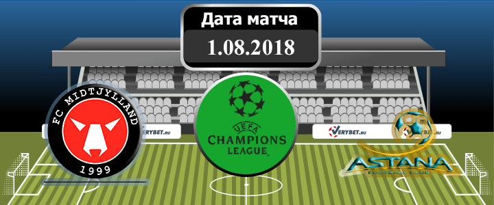 Мидтьюлланн - Астана 1 августа 2018 прогноз