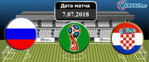 Россия – Хорватия 7 июля 2018 прогноз