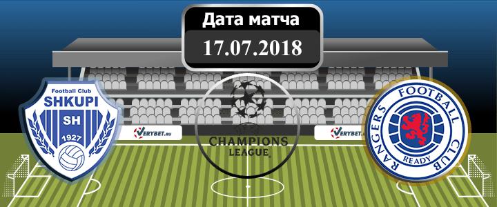 Шкупи - Рейнджерс 17 июля 2018 прогноз