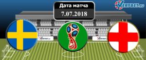 Швеция - Англия 7 июля 2018 прогноз