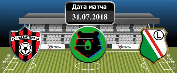 Спартак Трнава - Легия 31 июля 2018 прогноз