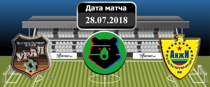 Урал – Анжи 28 июля 2018 прогноз