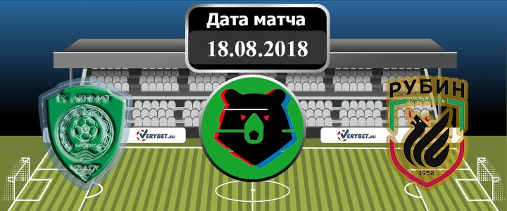 Ахмат – Рубин 18 августа 2018 прогноз